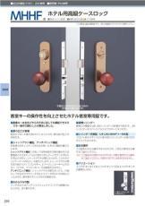 日本MIWA美和賓館用高級匣鎖U9MHHFQ12型